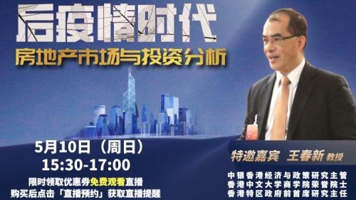 「香港雲講堂」第三期:後疫情時代—房地產市場與投資分析