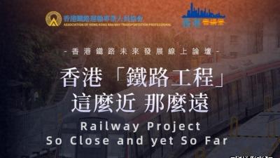 香港「鐵路工程」——這麼近 那麼遠