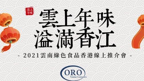 雲上年味 溢滿香江——2021雲南綠色食品香港線上推介會5日舉行