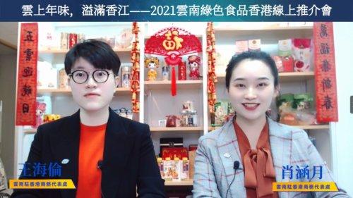 2021雲南綠色食品香港在線推介會順利舉行