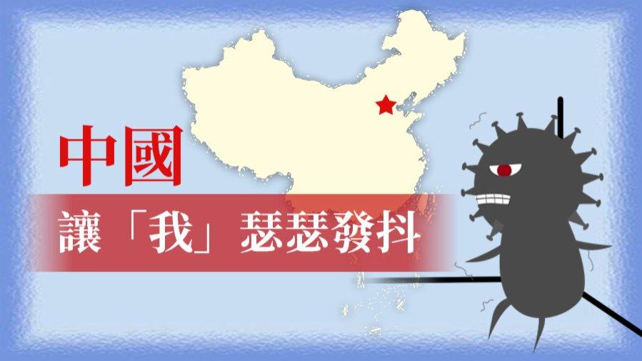 中國,讓「我」瑟瑟發抖