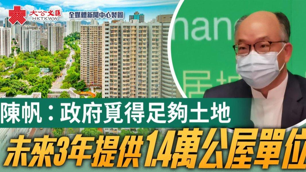 陳帆:政府覓得足夠土地 未來3年提供1.4萬公屋單位
