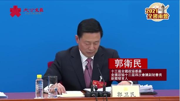 郭衛民:政協將加強思想政治引領 堅定支持「愛國者治港」原則