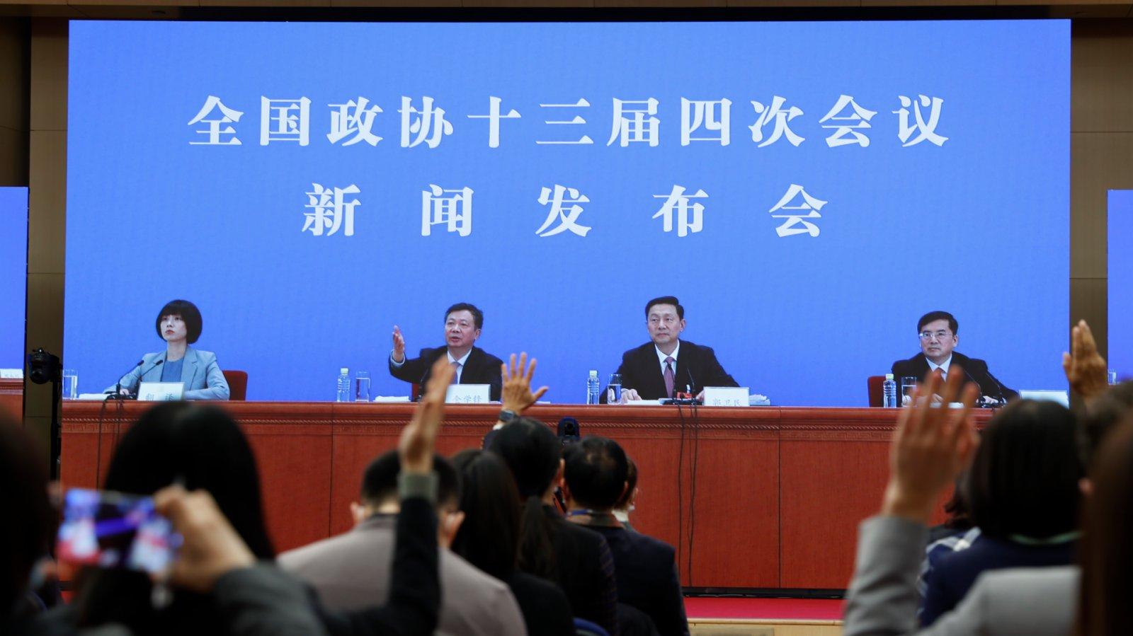 全國政協十三屆四次會議首場新聞發布會舉行(回放)