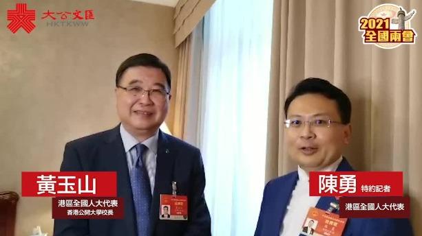 兩會時間|黃玉山:大灣區發展關係到香港 全國乃至世界