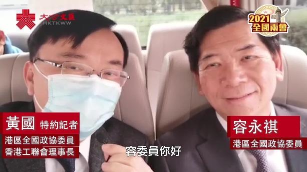 容永祺:冀港青在灣區有更多發展空間和機遇