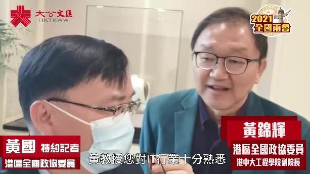 兩會時間|黃錦輝:冀香港同大灣區9市有更多合作