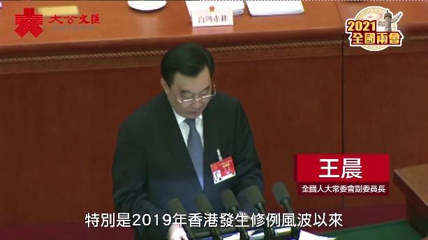 完善香港選舉制度 | 王晨:有人企圖通過立會「預選」奪權