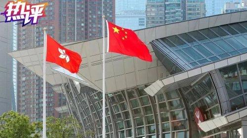 央視熱評丨愛國者治港!讓香港「變色」的圖謀該畫上句號了