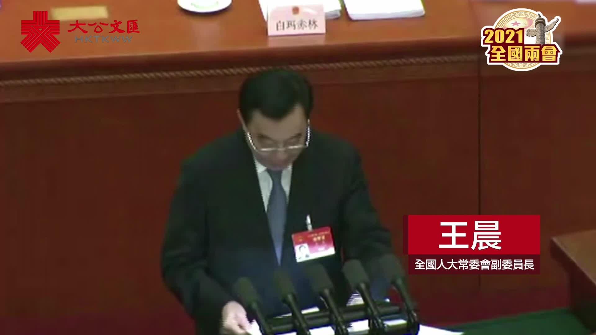 全國兩會 | 王晨就全國人大關於完善香港選舉制度的決定草案作說明(全片)