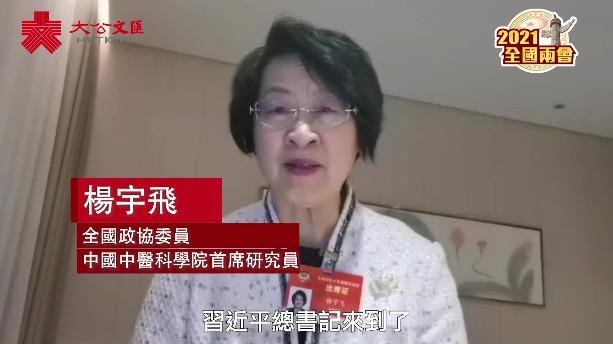 全國政協委員楊宇飛:總書記希望我們做「蒼生大醫」!