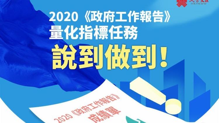 2020《政府工作報告》量化指標任務 說到做到!