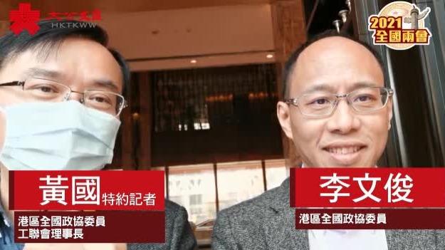兩會時間|李文俊:全面支持完善香港選舉制度 剔除反中亂港者