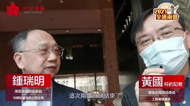 兩會時間|鍾瑞明:落實「愛國者治港」 讓香港聚焦發展經濟改善民生