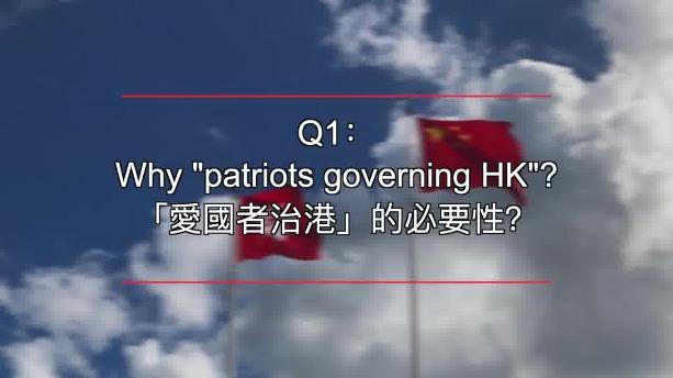 譚惠珠談完善香港選舉制度:或對選舉候選人進行資格審查