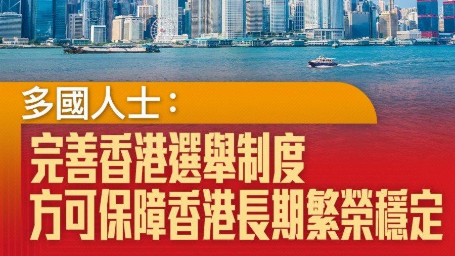 多國人士:完善香港選舉制度是維護香港長期繁榮穩定的必由之路