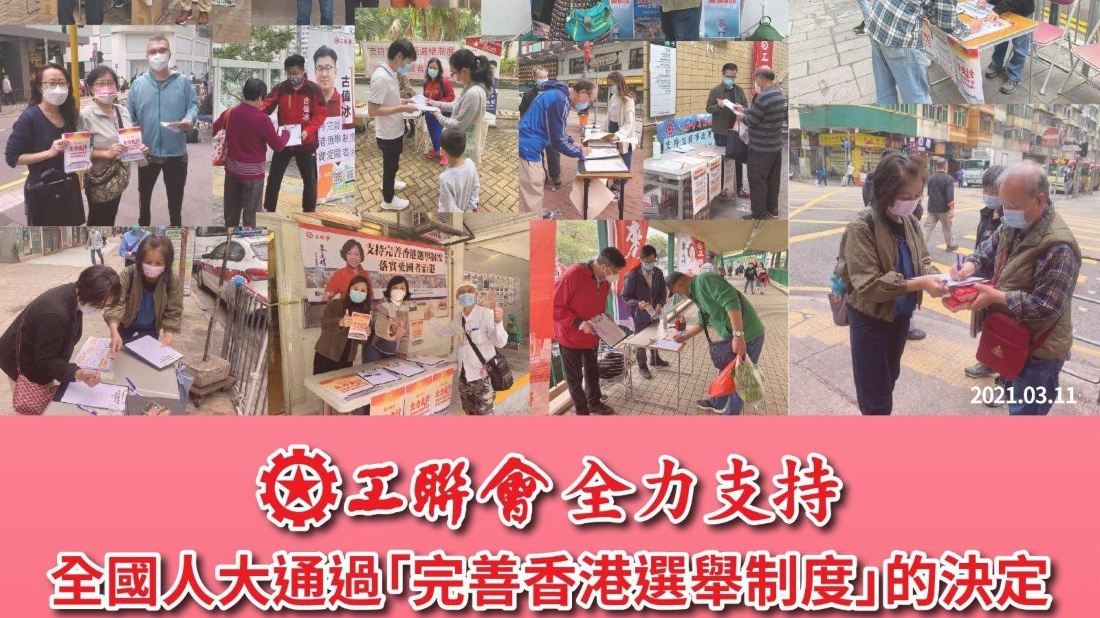工聯會:全力支持完善香港選舉制度的決定