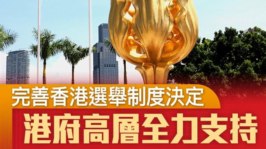懶人包|完善香港選舉制度決定 港府高層全力支持