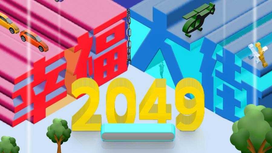 我在2049號幸福大街等你們