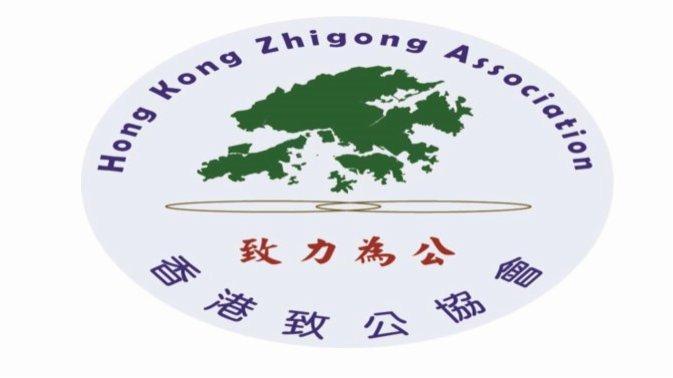 香港致公協會堅定支持完善選舉制度決定