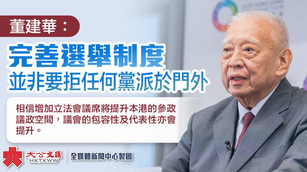 董建華:完善選舉制度並非要拒任何黨派於門外