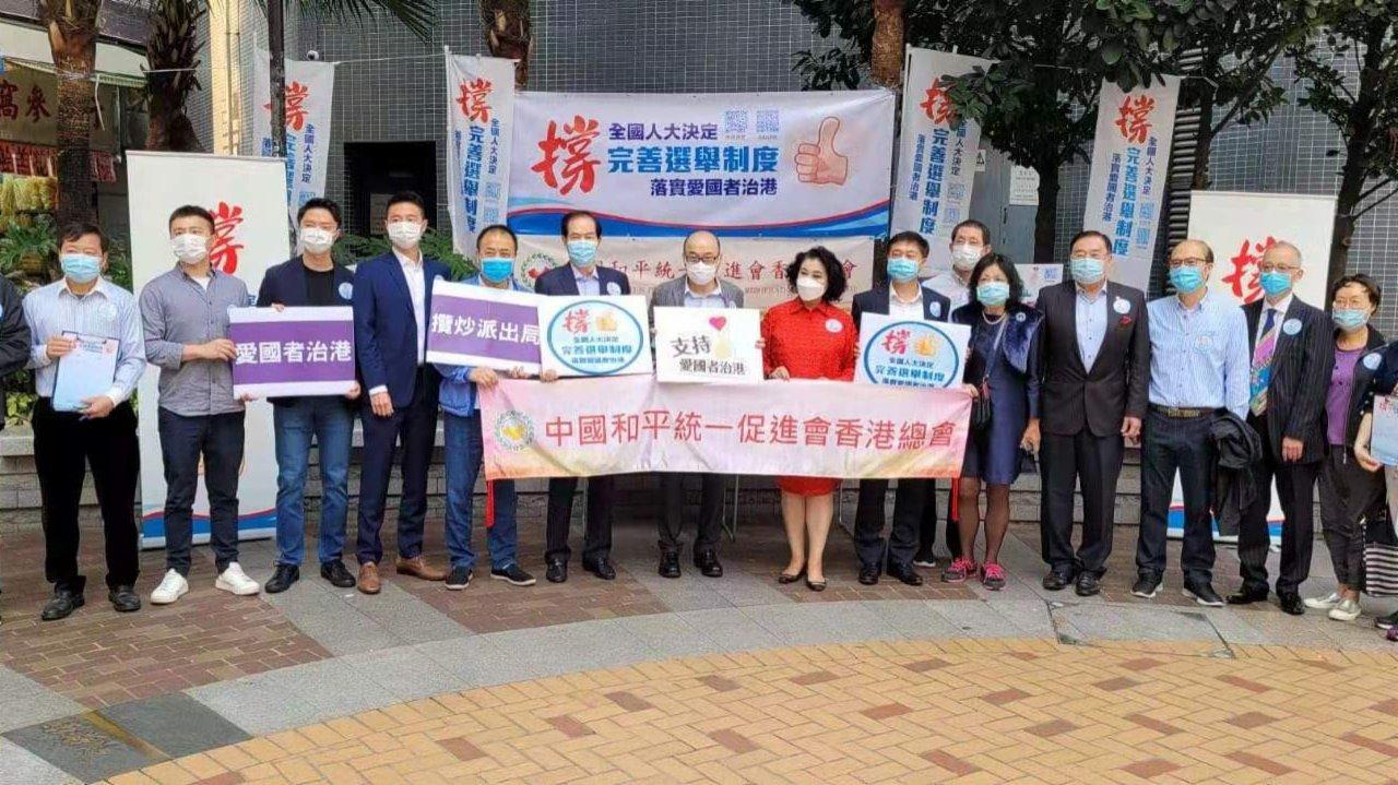 香港統促總會擺街站撐完善選舉制度 保障「愛國者治港」