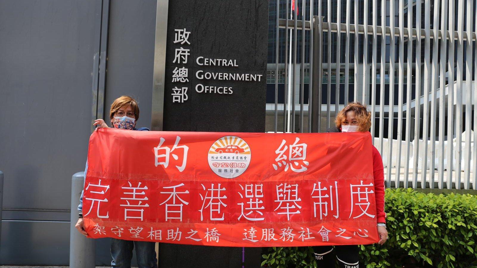 的總政府總部外請願 支持完善香港選舉制度