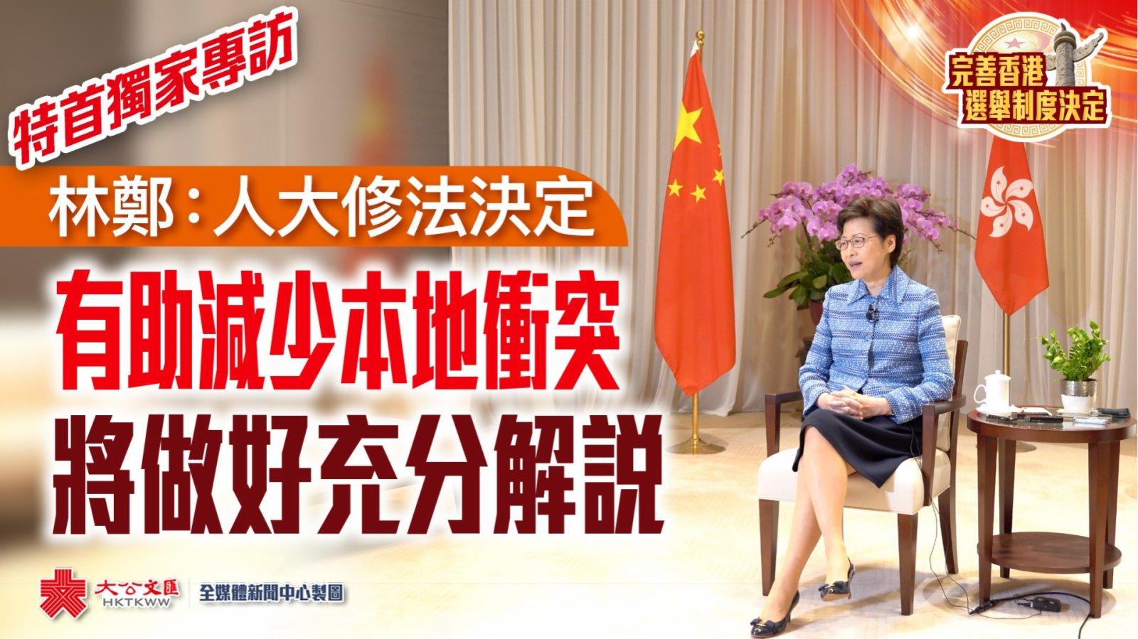特首專訪|林鄭:人大修法決定有助減少本地衝突 將做好充分解說