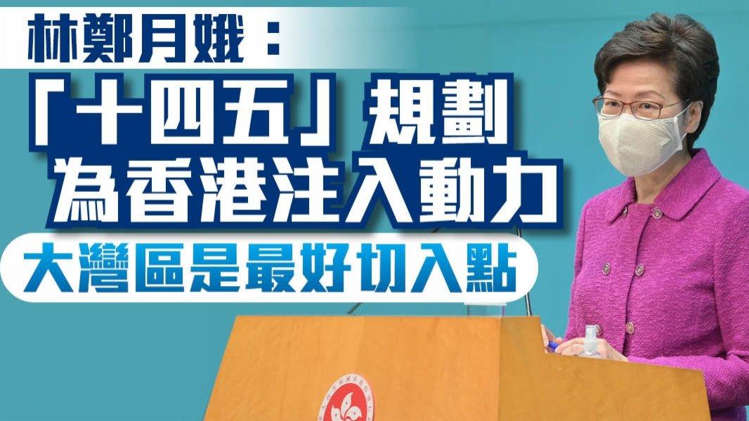 林鄭月娥:「十四五」規劃為香港注入動力 大灣區是最好切入點