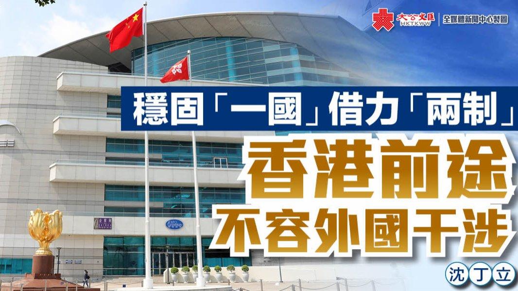 穩固「一國」借力「兩制」 香港前途不容外國干涉
