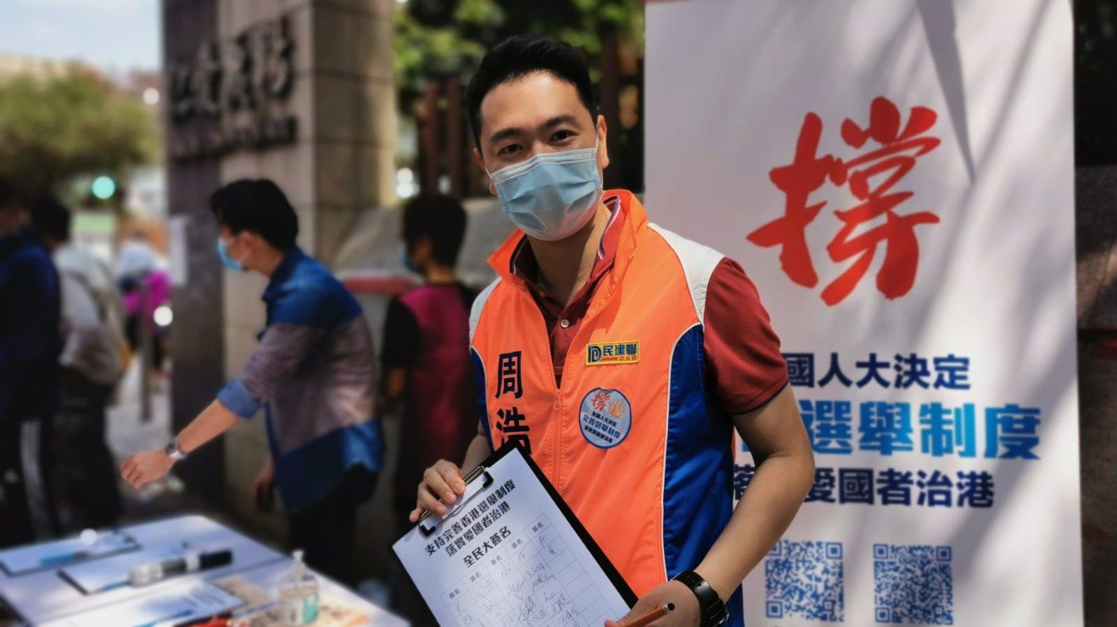 周浩鼎:完善選舉制度 是香港民主進程的大進步