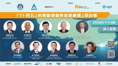 「『十四五』的戰略規劃與香港機遇」研討會