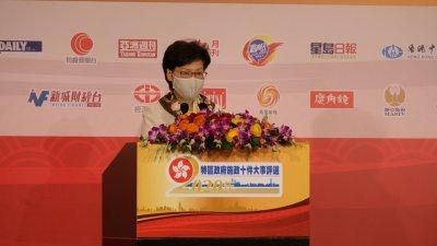 2020施政十件大事評選頒獎禮舉行 特首林鄭出席致辭