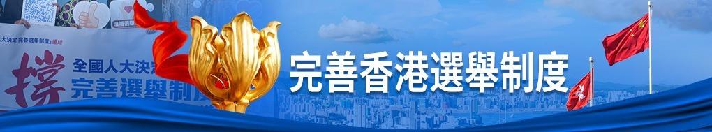 完善香港選舉制度