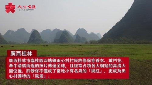 穿蓑戴笠做模特 這位桂林農民牽牛成「網紅」