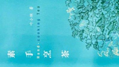 葉小綱首部文學隨筆集在上海首發