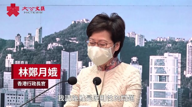 林鄭月娥:政府不規管投票選擇 但打擊操縱破壞選舉