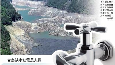 台灣缺水源於民進黨當局「缺德」