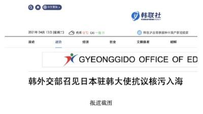 韓外交部副部長召見日本駐韓大使 嚴正抗議核廢水排海決定