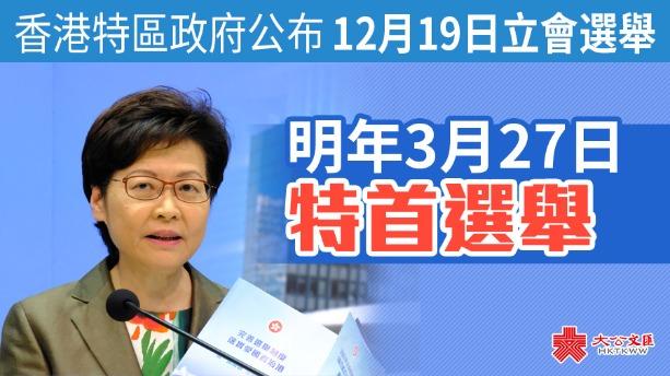 香港特區政府公布12月19日立會選舉 明年3月27日特首選舉