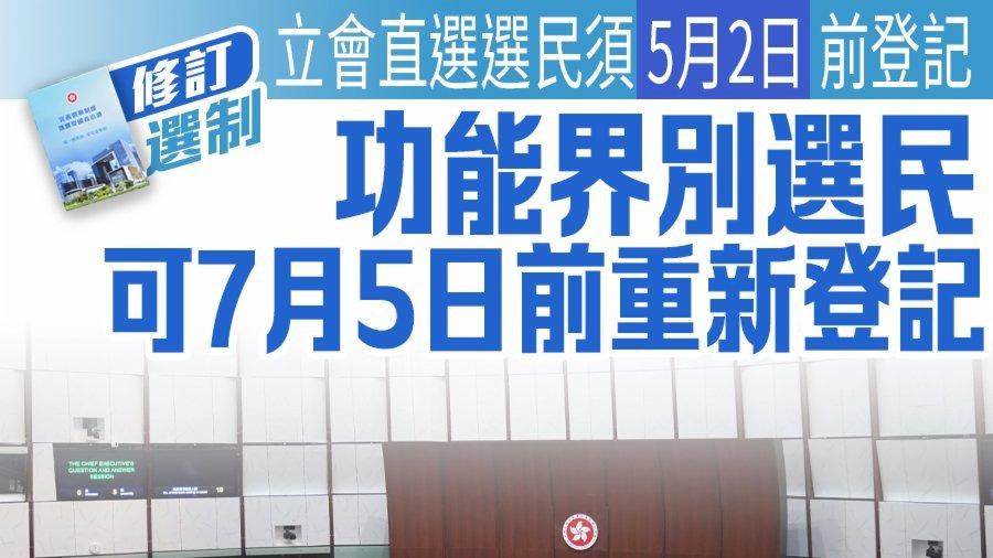 立會直選選民須5月2日前登記 功能界別選民7月5日前可重新登記