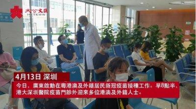首批在深外籍人士接種疫苗:對中國疫苗很放心!