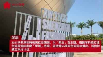 5G全球直播 深圳時裝周首創純虛擬「零碳」秀場