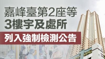 政府今刊憲3處地方須強檢