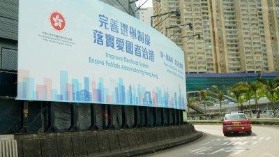 梁毓偉:完善選舉制度提升選委會的廣泛代表性