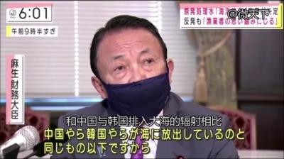 日本副首相稱喝處理核廢水沒事 日本網友:你先喝