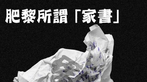 人民銳見| 反中亂港分子倒掉之日 正是香港振奮繁榮之時