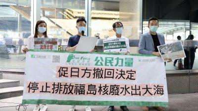「公民力量」到日本領事館抗議 斥日方罔顧公眾健康