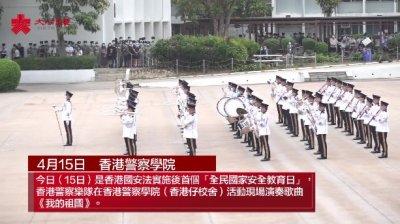 國安教育日|香港警察樂隊現場演奏《我的祖國》