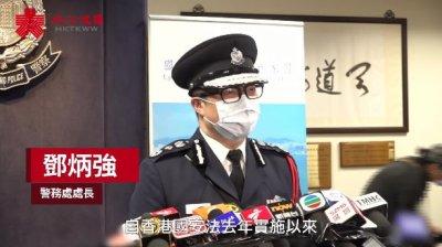 鄧炳強:現時社會較平靜 惟危害國安風險仍存在